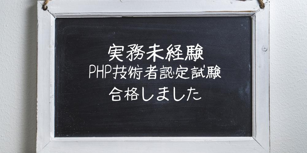 【勉強法】php技術者認定試験初級をギリギリ合格しました。。。